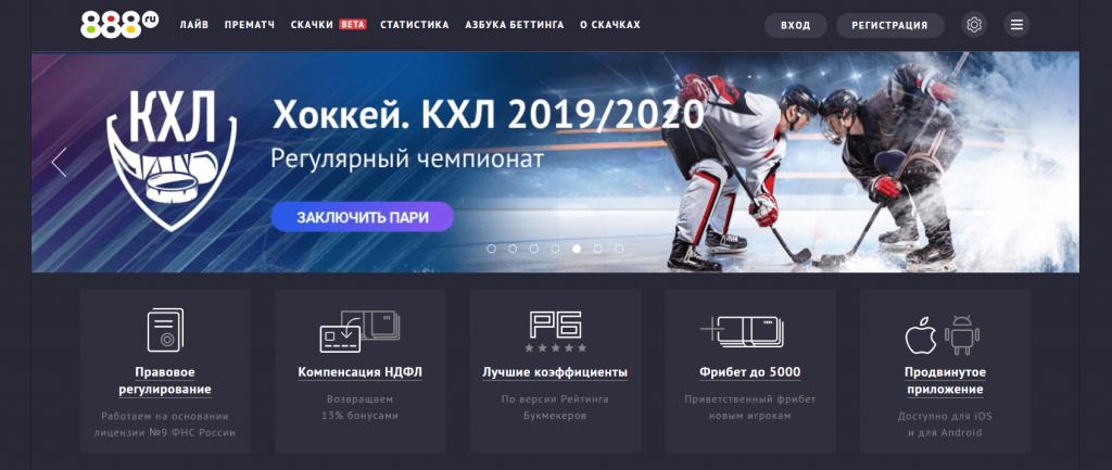 Главная страница официального сайта 888